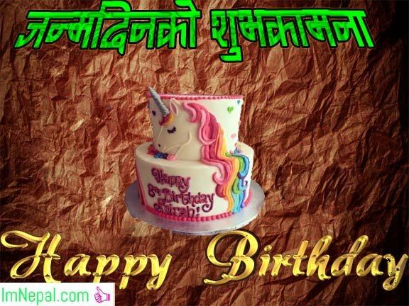 Happy Birthday Wishes Messages SMS Text Msg Images Card greetings Pictures Quotes in Nepali language font