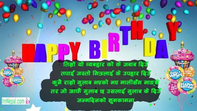 Happy Birthday Wishes For Friends in Nepali Language - Best