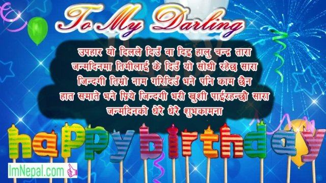 Birthday Wishes Messages SMS Text Msg Images Greeting Cards Pictures Quote Shayari Nepali