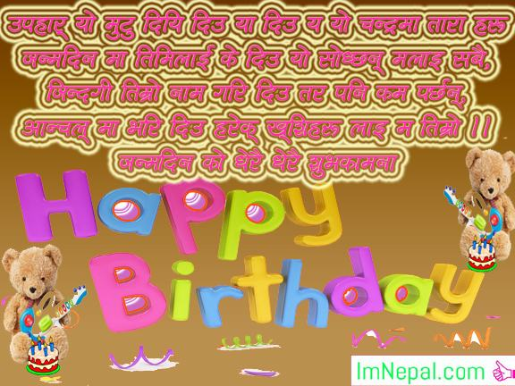 Happy Birthday wishe messages quotes shayari sms text msg pictures images greeting cards in Nepali language font