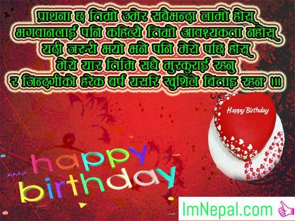 Happy Birthday Wishes Messages Quotes Shayari Sms Text Msg Pictures Images Greeting Cards In Nepali Language