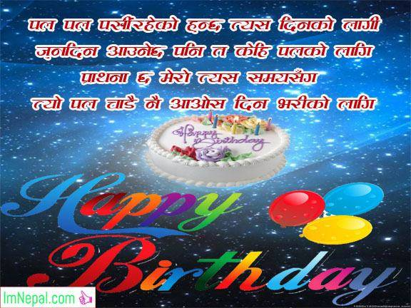 New Year Quotes In Nepali: 999 Birthday Wishes SMS Messages In Nepali Language Font