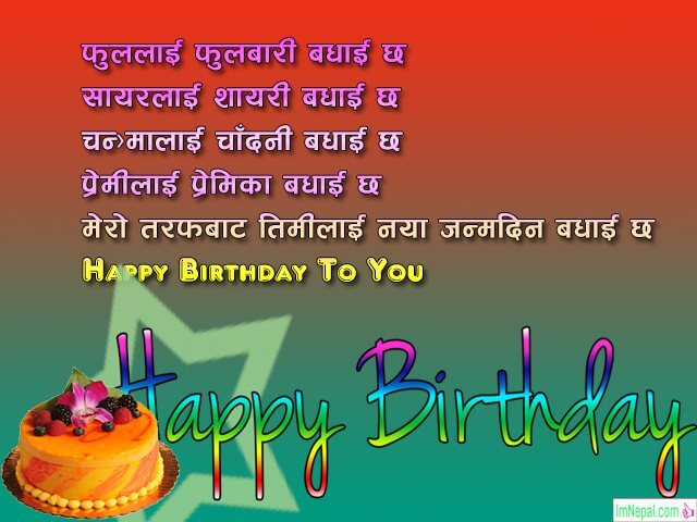 Happy Birthday Greeting Cards Wishes in Nepali