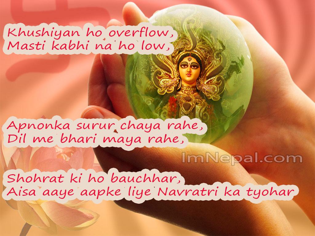 navratri quotes in hindi