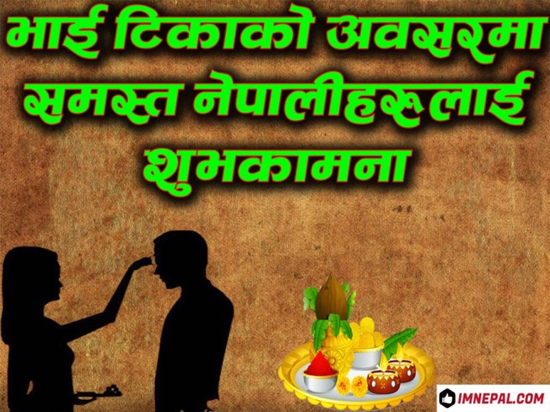 Happy Bhai Tika Nepali Greetings Cards aImage