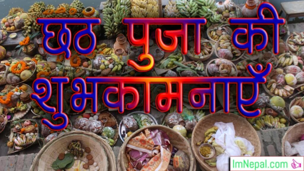 Happy Chhathi Pooja Greetings Cards in Hindi