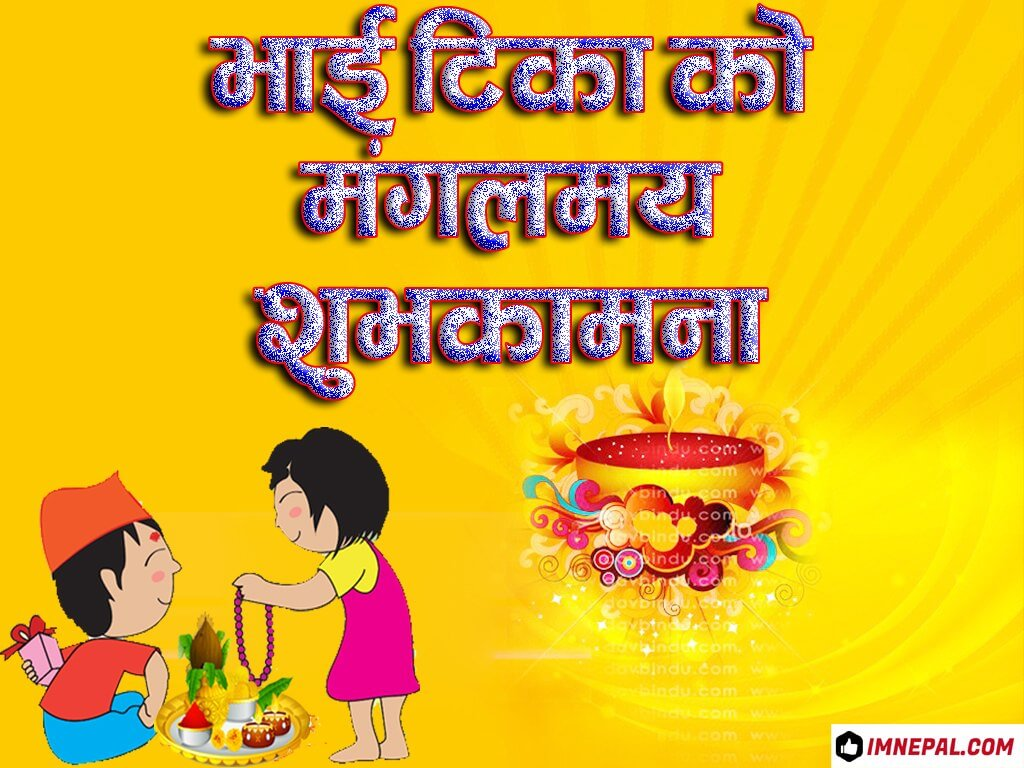 Happy Bhai Tika Nepali Greetings Cards aImage