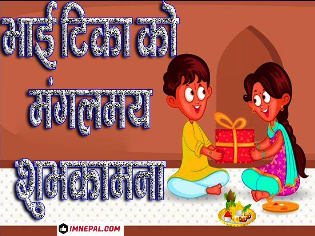 Happy Bhai Tika Greeting Cards