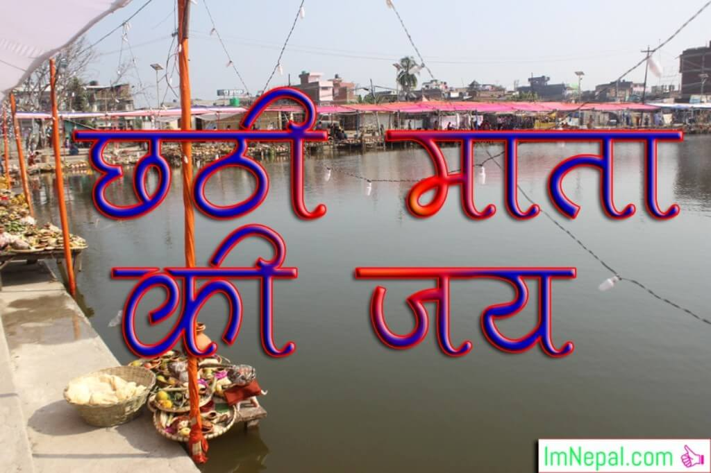 Happy Chhath Puja Vrat Greeting Cards