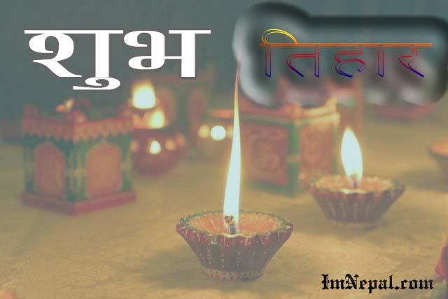 Happy Shubha Tihar Diwali Dipawali Dipavali Greetings Wishing Ecards HD Wallpapers Quotes Pic