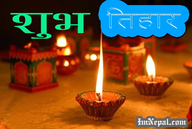 Happy Shubha Tihar Diwali Dipawali Dipavali Greetings Wishing Ecards HD Wallpapers Quotes Pic
