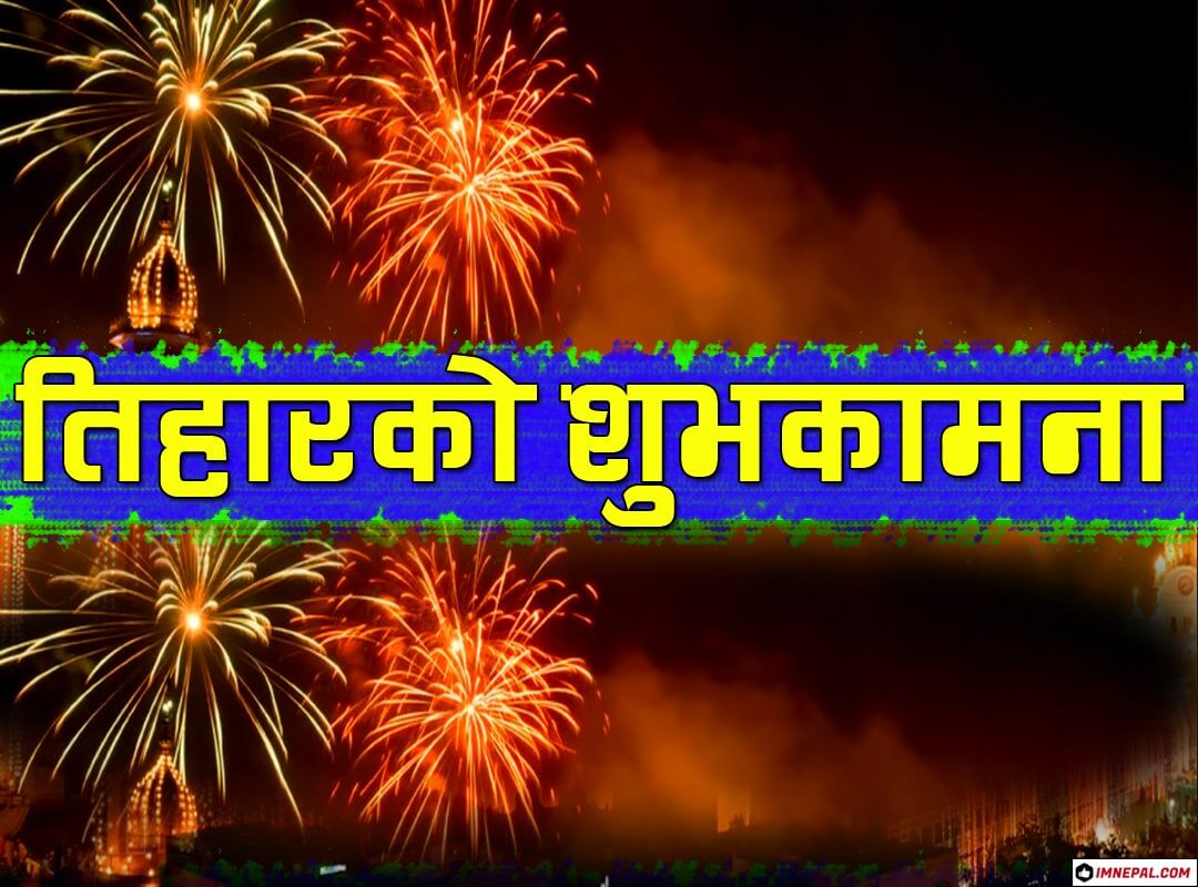 142 Tihar SMS and Tihar Message in Nepali Happy Tihar 2076