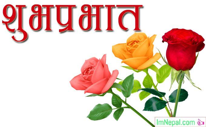 Good Morning Wishes, Messages & SMS in Nepali Images