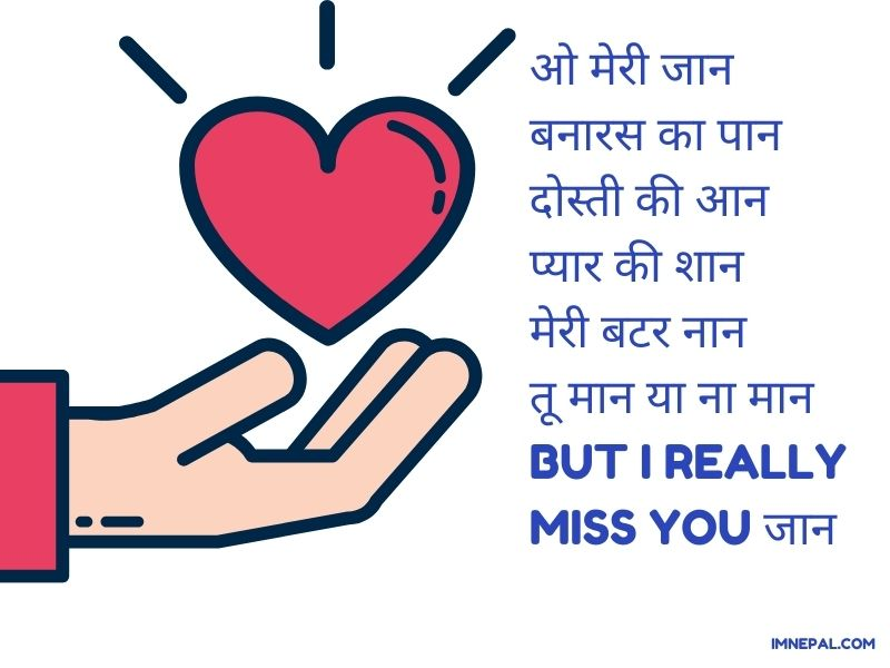 50 Best Miss You SMS in Hindi Language : Messages, Shayari
