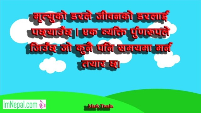 Life Quotes Quotations Sayings Bhanai in Nepali language font image wallpapers cards death fear