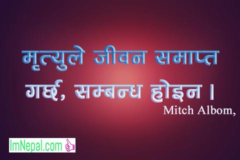Life Quotes Quotations Sayings Bhanai in Nepali language font image wallpapers cards death life