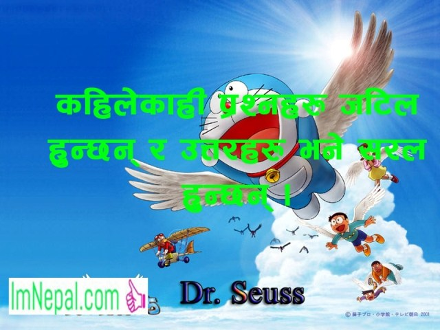Life Quotes Quotations Sayings Bhanai in Nepali language font image wallpapers cards dr seuss simple