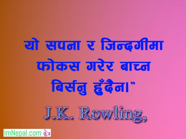 Life Quotes Quotations Sayings Bhanai in Nepali language font image wallpapers cards jk rowling dream
