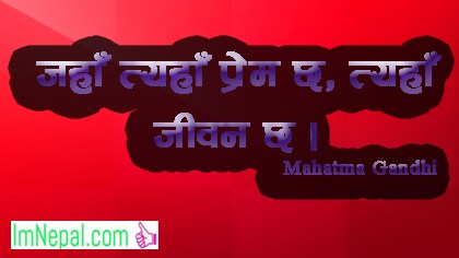 Life Quotes Quotations Sayings Bhanai in Nepali language font image wallpapers cards love mahatma gandhi