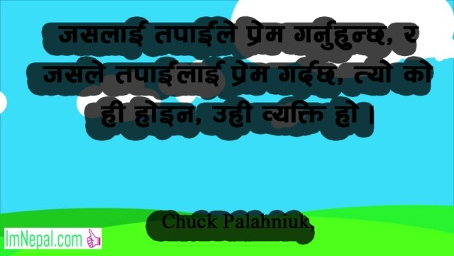 Life Quotes Quotations Sayings Bhanai in Nepali language font image wallpapers cards love