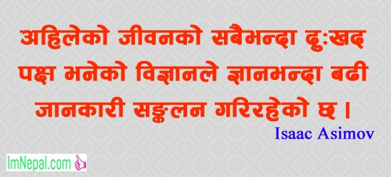 Life Quotes Quotations Sayings Bhanai in Nepali language font image wallpapers cards science