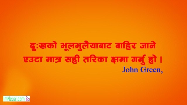 Life Quotes Quotations Sayings Bhanai in Nepali language font image wallpapers cards sorrow john green
