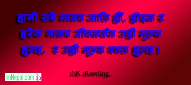 Life Quotes Quotations Sayings Bhanai in Nepali language font image wallpapers cards