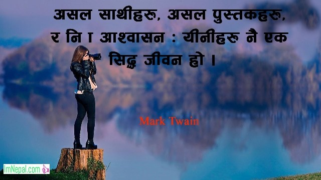 Life Quotes Quotations Sayings Bhanai in Nepali language font image wallpapers friends