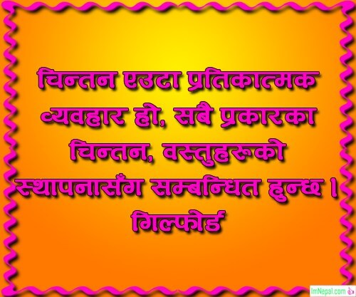 Nepali Quotes Image Saying Pictures