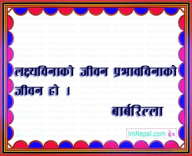 Nepali Famous Quotes Sayings Ukhan Bhanai Image aim life