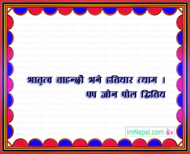 Nepali Famous Quotes Sayings Ukhan Bhanai Image brotherhood