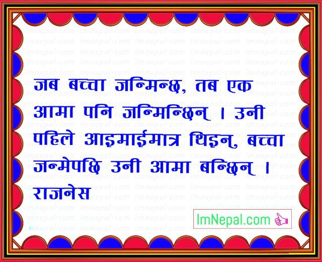 Nepali Famous Quotes Sayings Ukhan Bhanai Image children birth mother