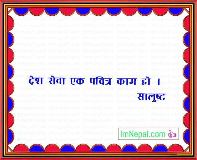 Nepali Famous Quotes Sayings Ukhan Bhanai Image country purity job