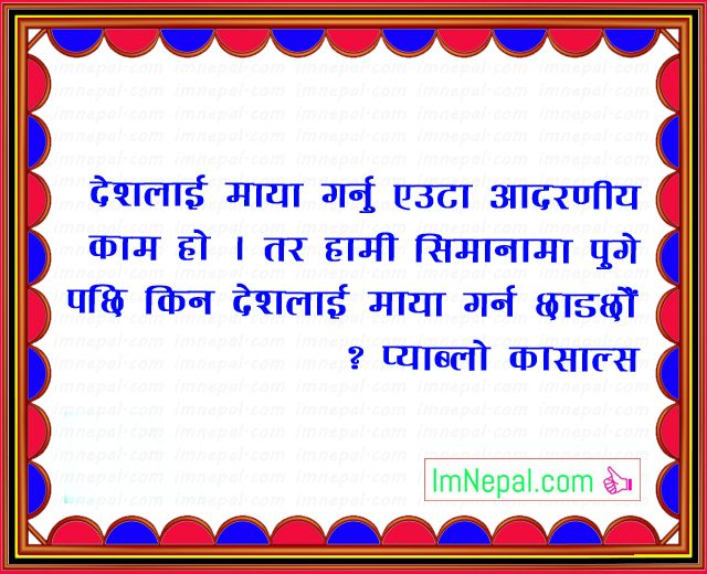 Nepali Famous Quotes Sayings Ukhan Bhanai Image country respect boundary