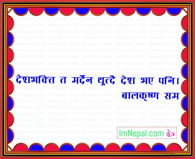 Nepali Famous Quotes Sayings Ukhan Bhanai Image country