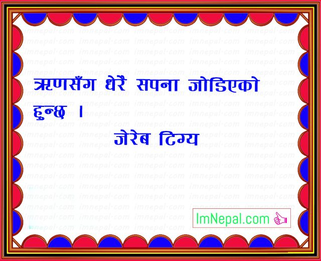 Nepali Famous Quotes Sayings Ukhan Bhanai Image credit dreams
