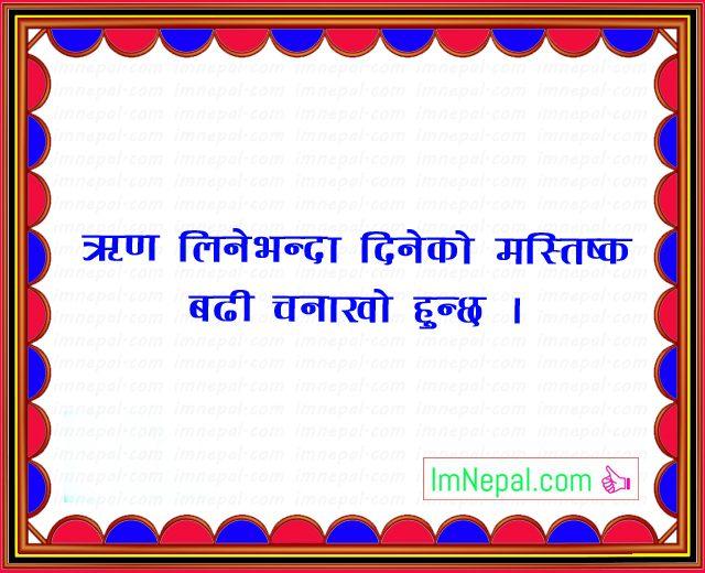 Nepali Famous Quotes Sayings Ukhan Bhanai Image credit mind smart