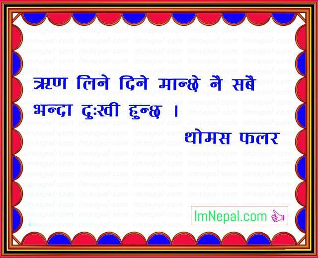 Nepali Famous Quotes Sayings Ukhan Bhanai Image credit sadness human