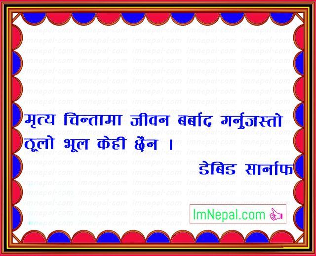 Nepali Famous Quotes Sayings Ukhan Bhanai Image death life ruin