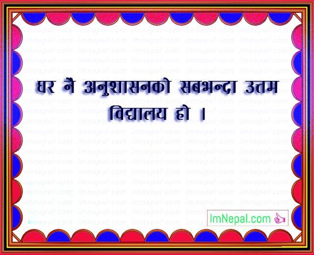 Nepali Famous Quotes Sayings Ukhan Bhanai Image discipline school home