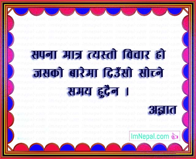 Nepali Famous Quotes Sayings Ukhan Bhanai Image dream