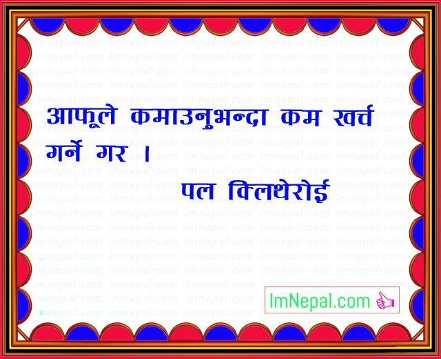 Nepali Famous Quotes Sayings Ukhan Bhanai Image earning expense