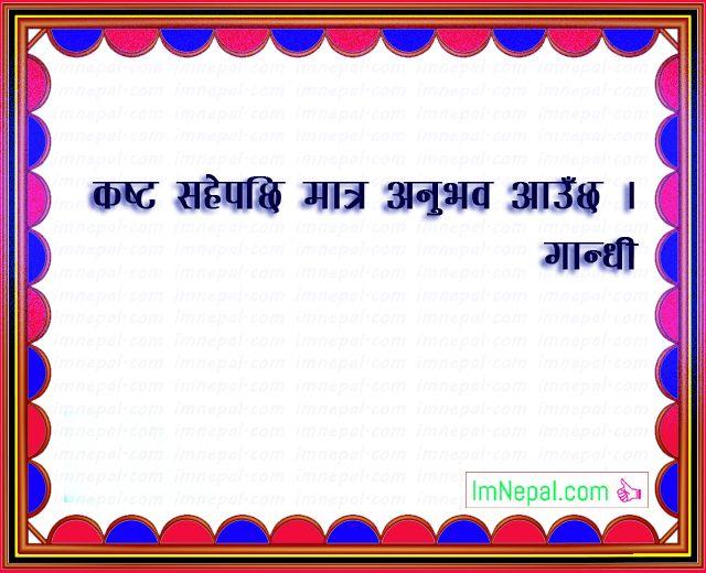 Nepali Famous Quotes Sayings Ukhan Bhanai Image experience gandhi