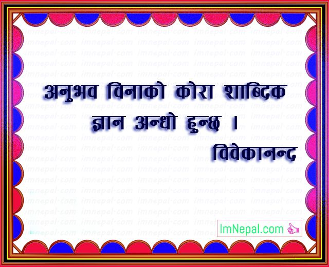 Nepali Famous Quotes Sayings Ukhan Bhanai Image experience word blind