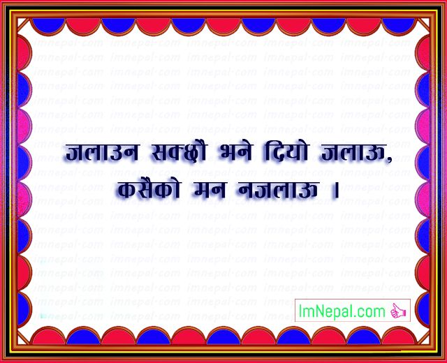 Nepali Famous Quotes Sayings Ukhan Bhanai Image fire, heart