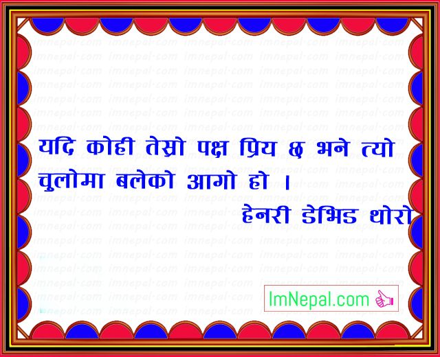 Nepali Famous Quotes Sayings Ukhan Bhanai Image fire love