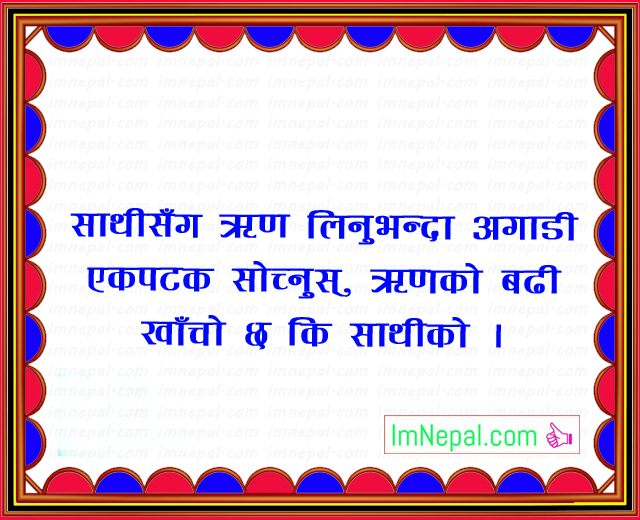 Nepali Famous Quotes Sayings Ukhan Bhanai Image friends credit think