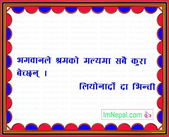 Nepali Famous Quotes Sayings Ukhan Bhanai Image god working value sell