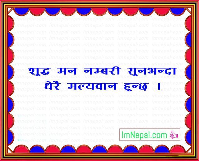 Nepali Famous Quotes Sayings Ukhan Bhanai Image gold value