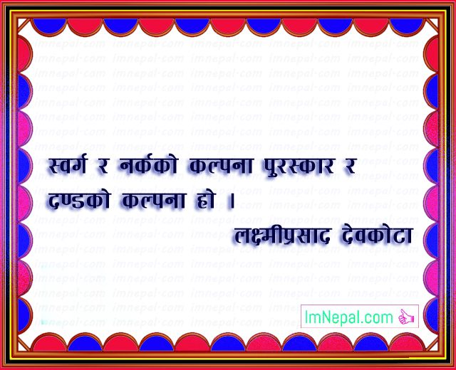 Nepali Famous Quotes Sayings Ukhan Bhanai Image hell heaven imagine prize